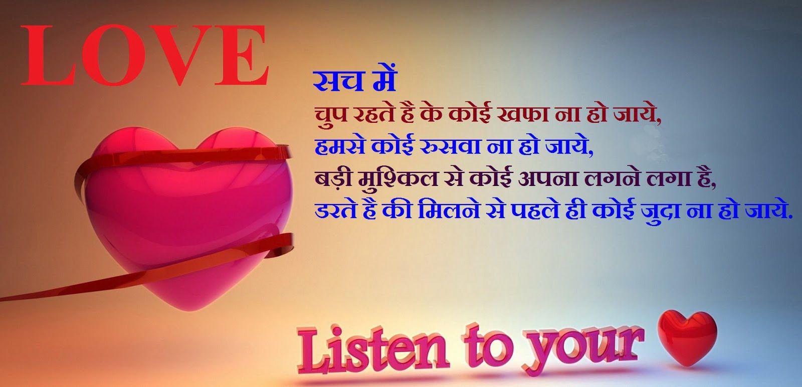 Simple Wallpaper Love Hindi - 54f11f1408e8658e9aa8937e6c38bfd2  2018_665014.jpg