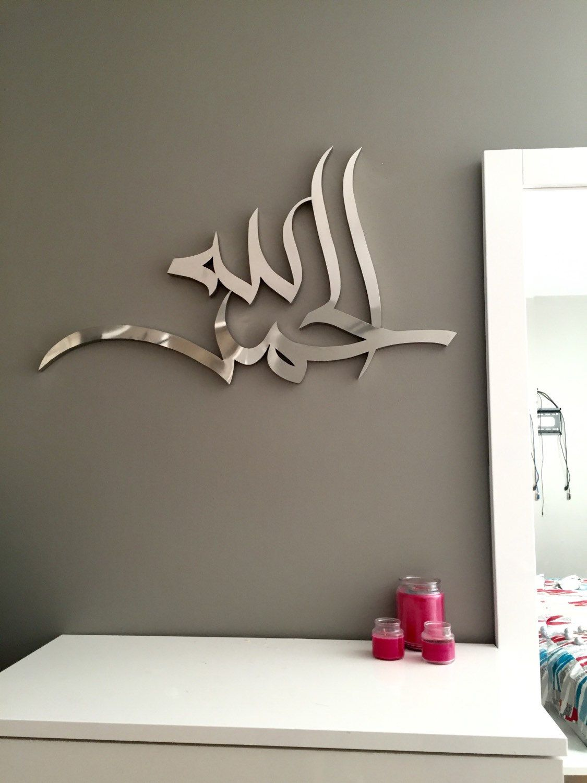 Stainless Steel Ultra Modern Alhamdullilah Wall Art Uk Islamic Wall Decor Modern Wall Art