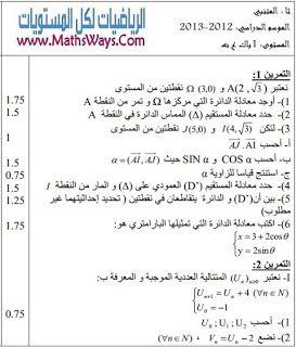 تصحيح تمرين 17 حول تحليلية الجداء السلمي وتطبيقاته Math Sins Math Equations
