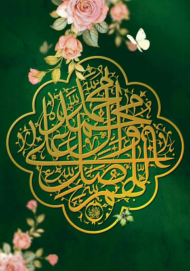 اللهم صل على محمد وال محمد Islamic Art Calligraphy Islamic Art Islamic Calligraphy