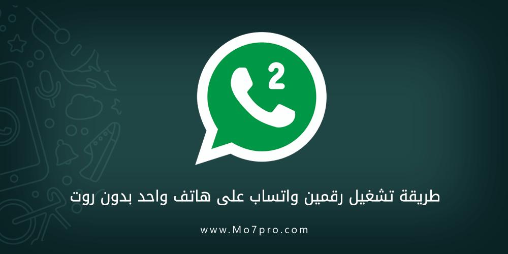 كيفية فتح حسابين واتس اب على جهاز واحد 2021 دون عمل روت Mo7pro Incoming Call Incoming Call Screenshot