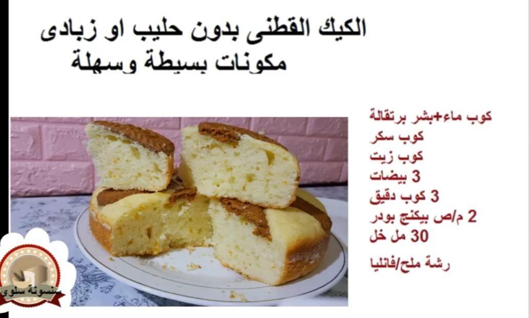 الكيك القطني بدون حليب او زبادي Food Breakfast French Toast