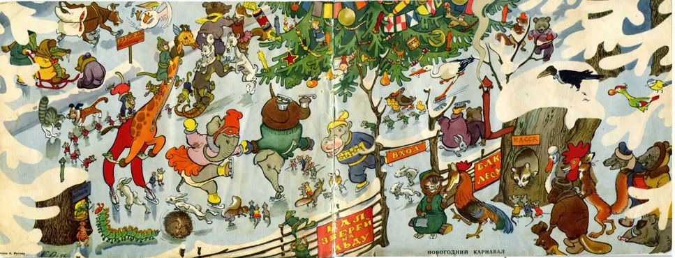 Веселые картинки 1956 год, открытки днем рождения