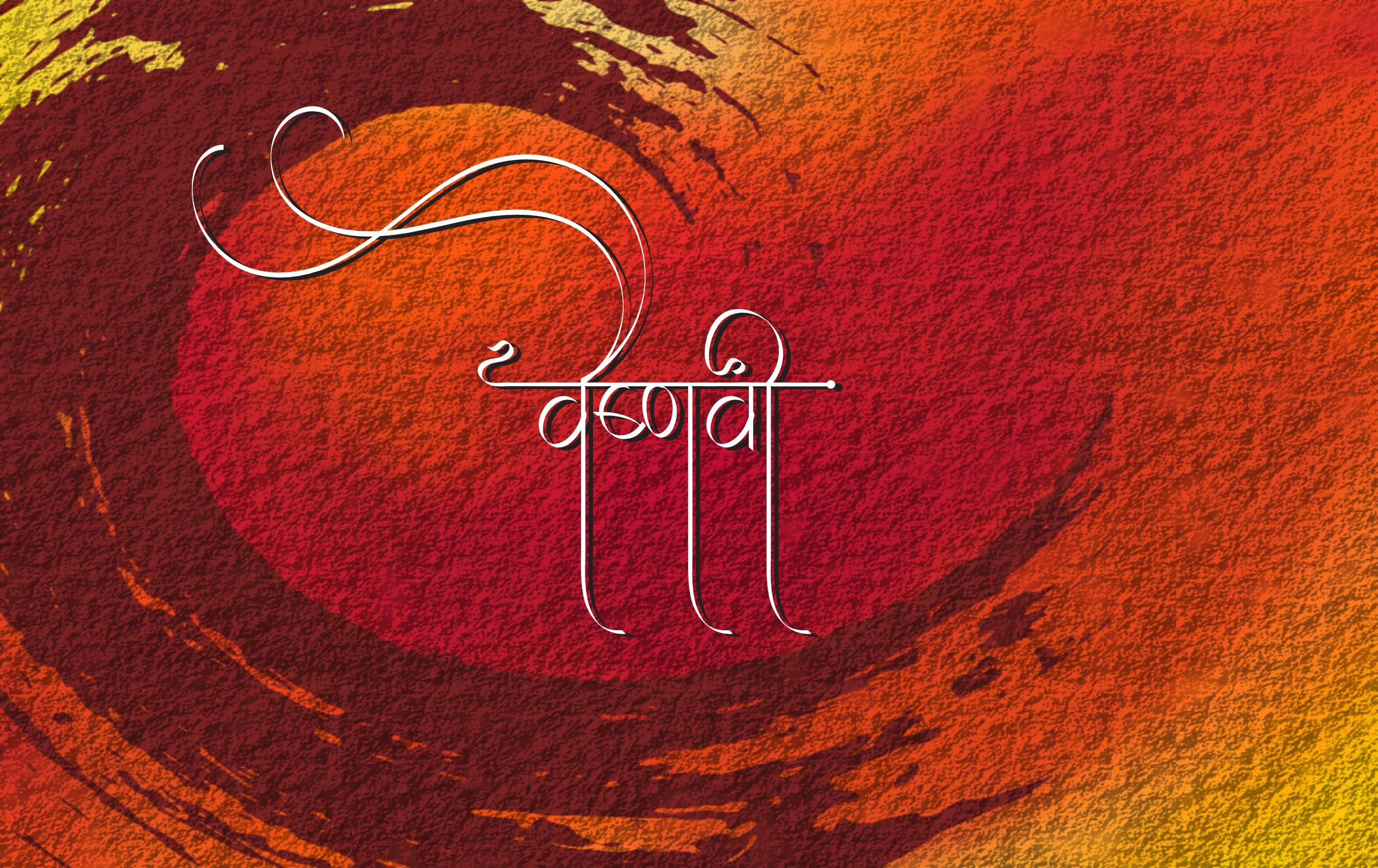 Pin by Pravin Jadhav on Marathi And Hindi Calligraphy