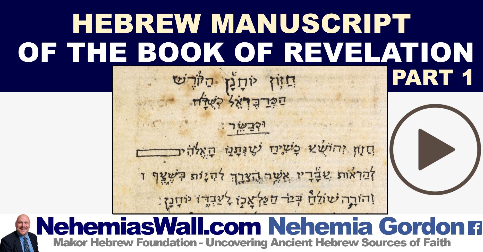 Hebrew M Cript Of The Book Of Revelation Part 1