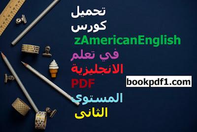 تحميل كورس Zamericanenglish في تعلم الانجليزية Pdf المستوى الثانى English Vocabulary Words English Vocabulary English Grammar