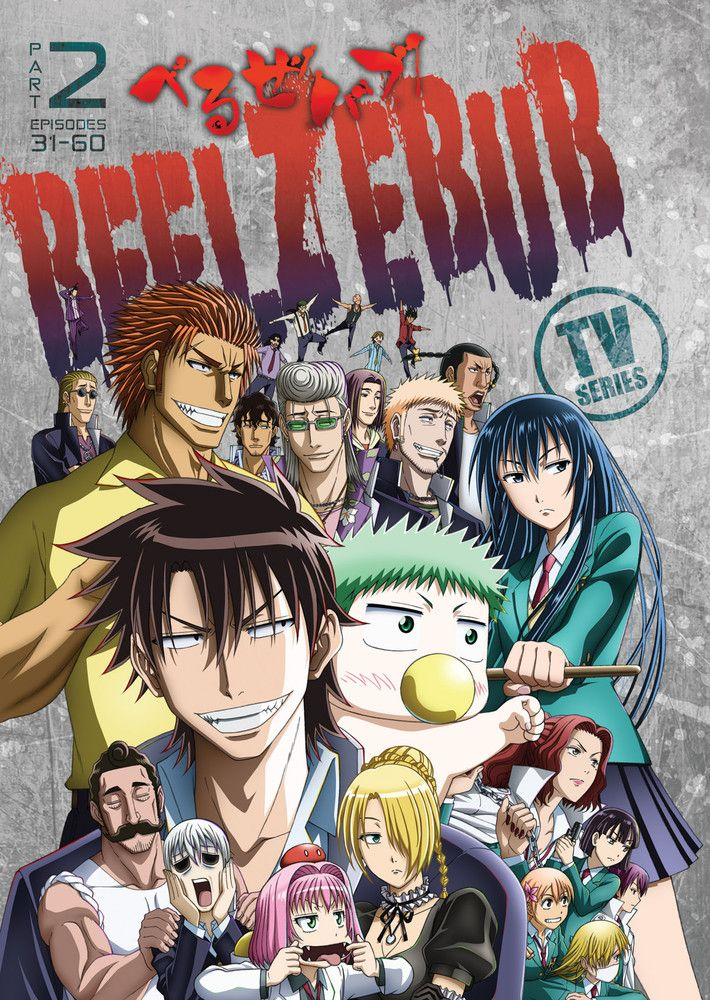 Beelzebub Part 2 DVD อะนิเมะ, แฟนพันธุ์แท้, วอลเปเปอร์