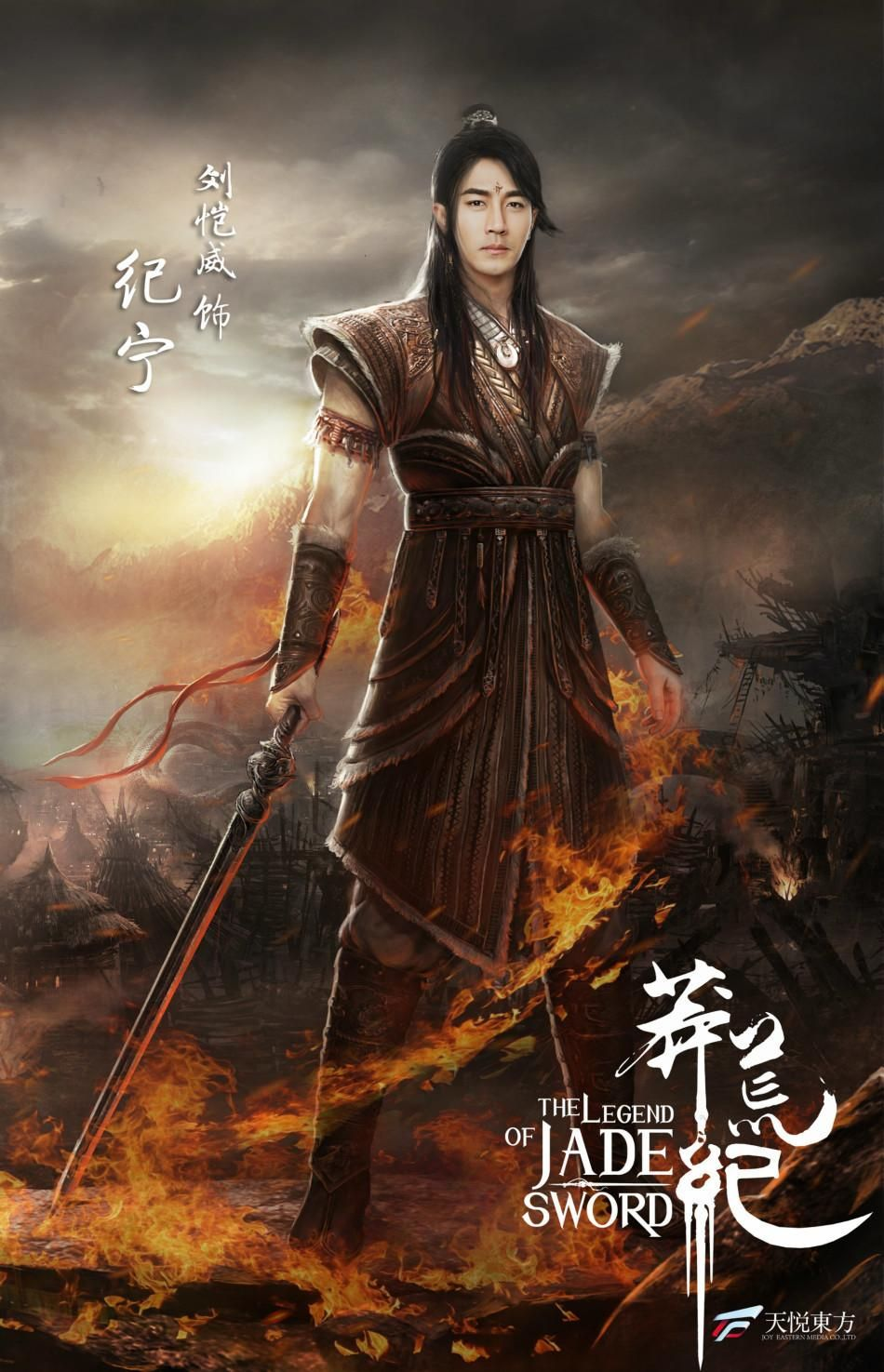 The Legend Of Jade Sword 2018 Chinese Movies Japanese
