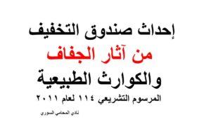 نادي المحامي السوري Page 2 Of 39 استشارات وأسئلة وأجوبة في القوانين السورية Arabic Calligraphy