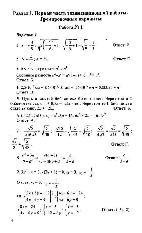 Готовые домашние задания 7-8 класс г.н.степанова