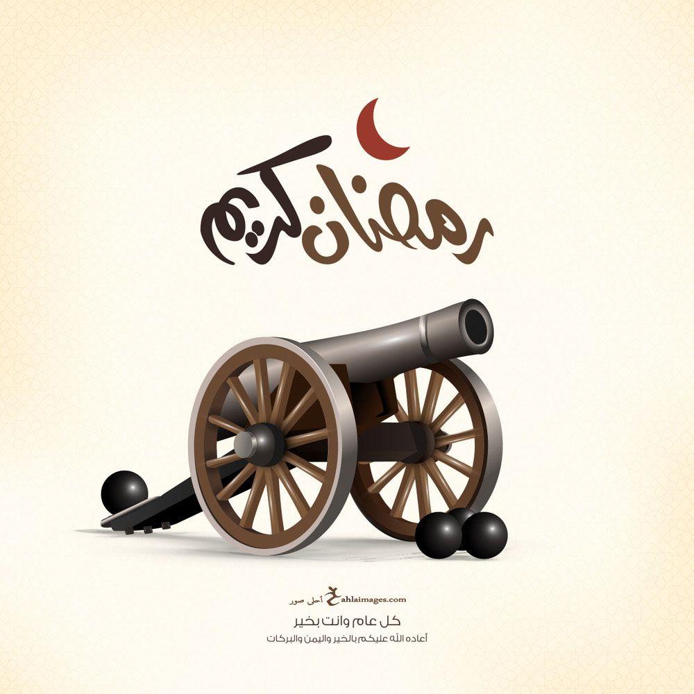 صور رمضان كريم 2021 تحميل تهنئة شهر رمضان الكريم Ramadan Kareem Vector Ramadan Kareem Ramadan