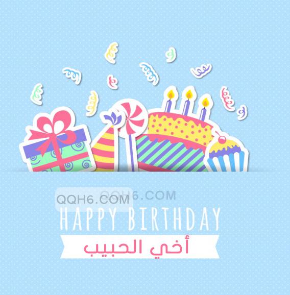 كلام عيد ميلاد اخي 2017 كلام بمناسبة عيد ميلاد اخي عيد ميلاد عيد ميلاد اخي Birthday Cards Images Happy Birthday Cards Images Happy Birthday Cards