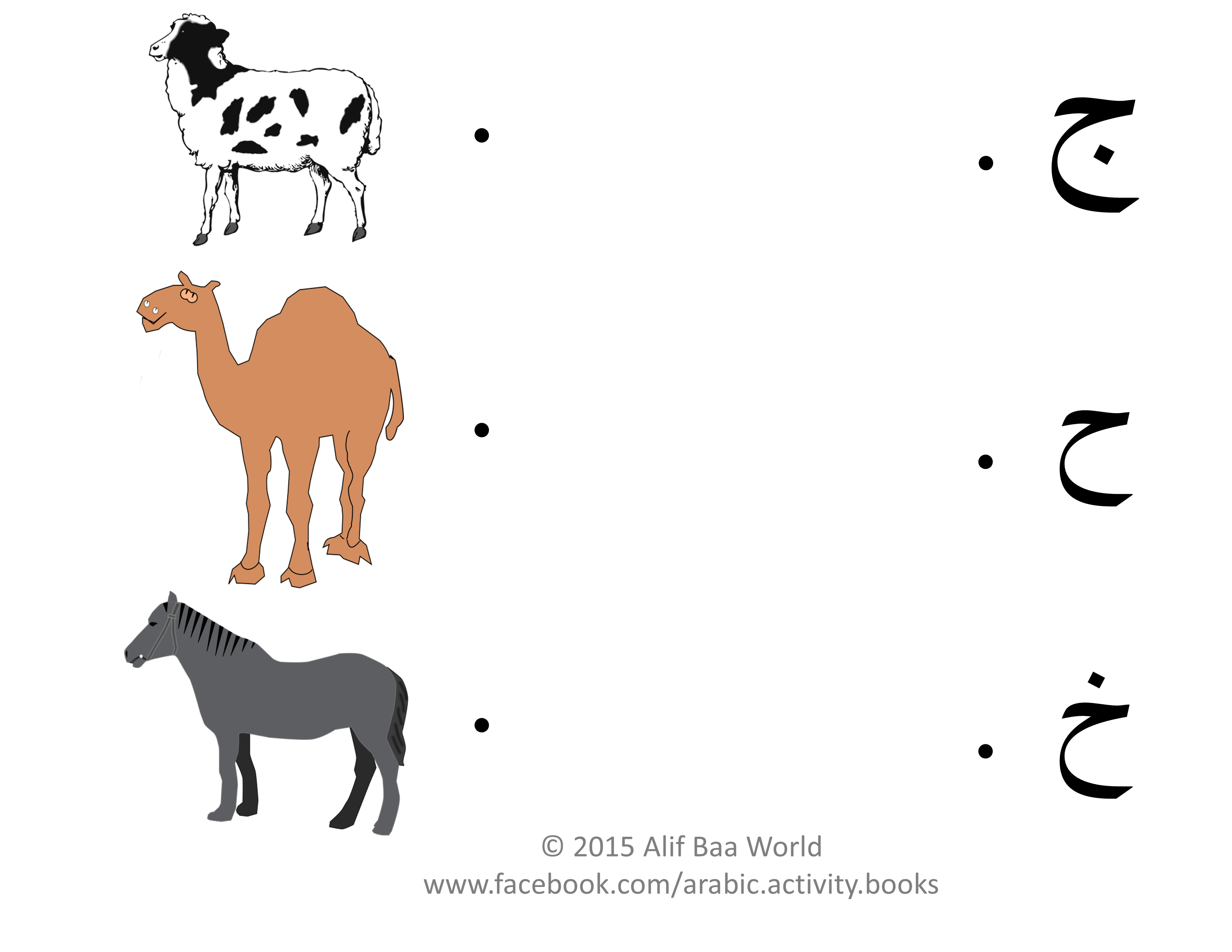 Pin By Alif Baa World On Arabic Alphabet Coloring Pages