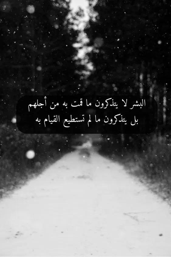 خلفيات حزينة مكتوب عليها كلام حزين جدا علي صور فوتوجرافر Arabic Quotes Photo Quotes Arabic English Quotes