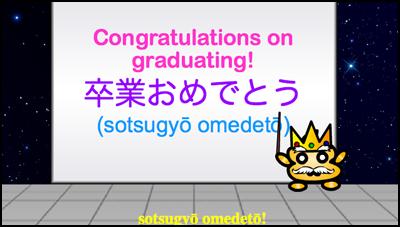 sotsugyō