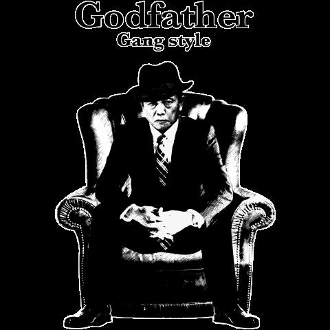 Godfather Gang Style ギャングスタイル麻生太郎 今までとはひと味違う