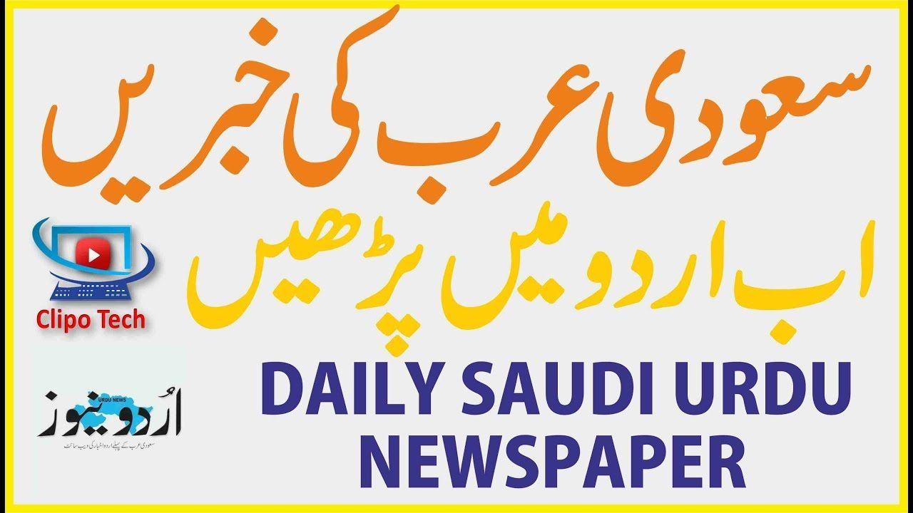 Daily Saudi Urdu Newspaper Best Website For Updates On Clipotech