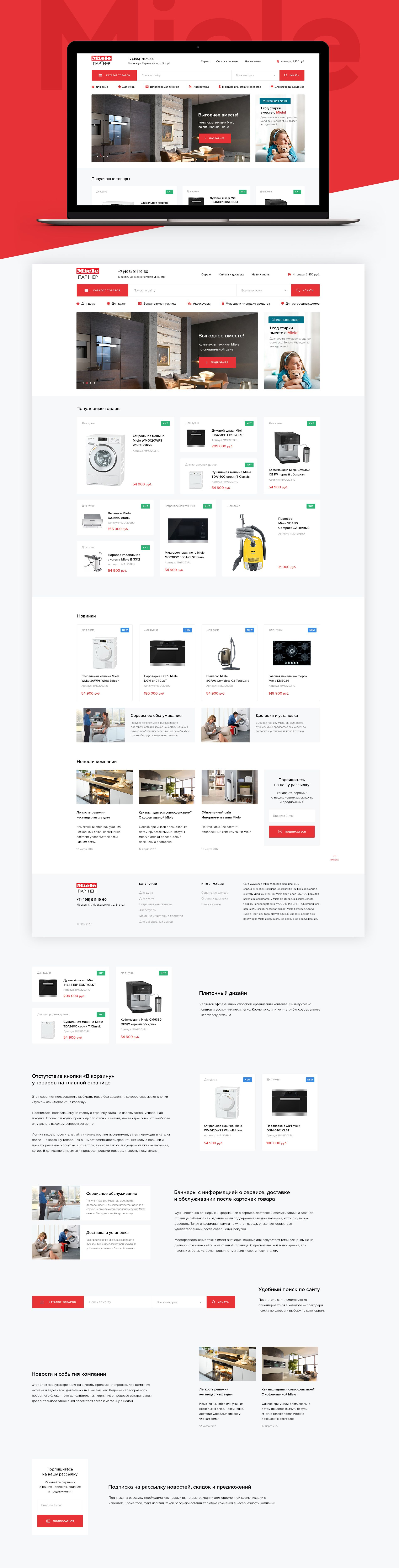 Check Out My Behance Project Online Store For Miele Partner Https Www Behance Net Gallery 51981245 Online S Design Online Store Online Shop Design Design