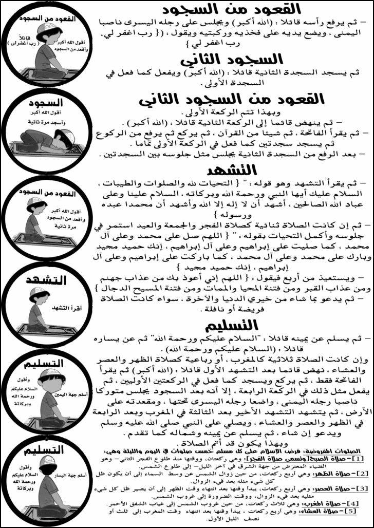 مطوية تعليم الصلاة والوضوء ورقة دعوية للطبع والنشر منتديات الطريق إلى الله Islam Facts Islam Quran