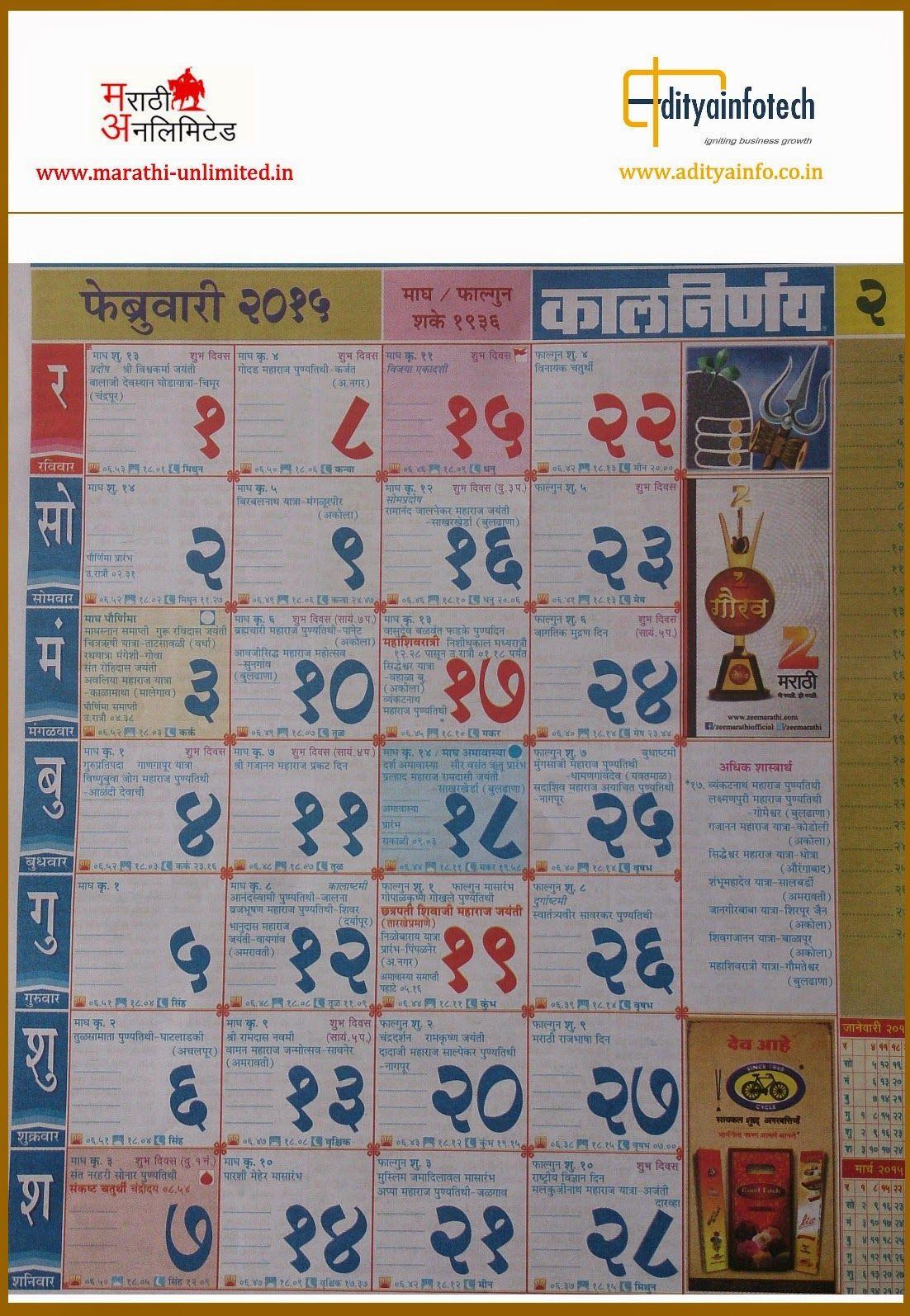 May Marathi Calendar : Kalnirnay marathi calendar and panchang pinterest