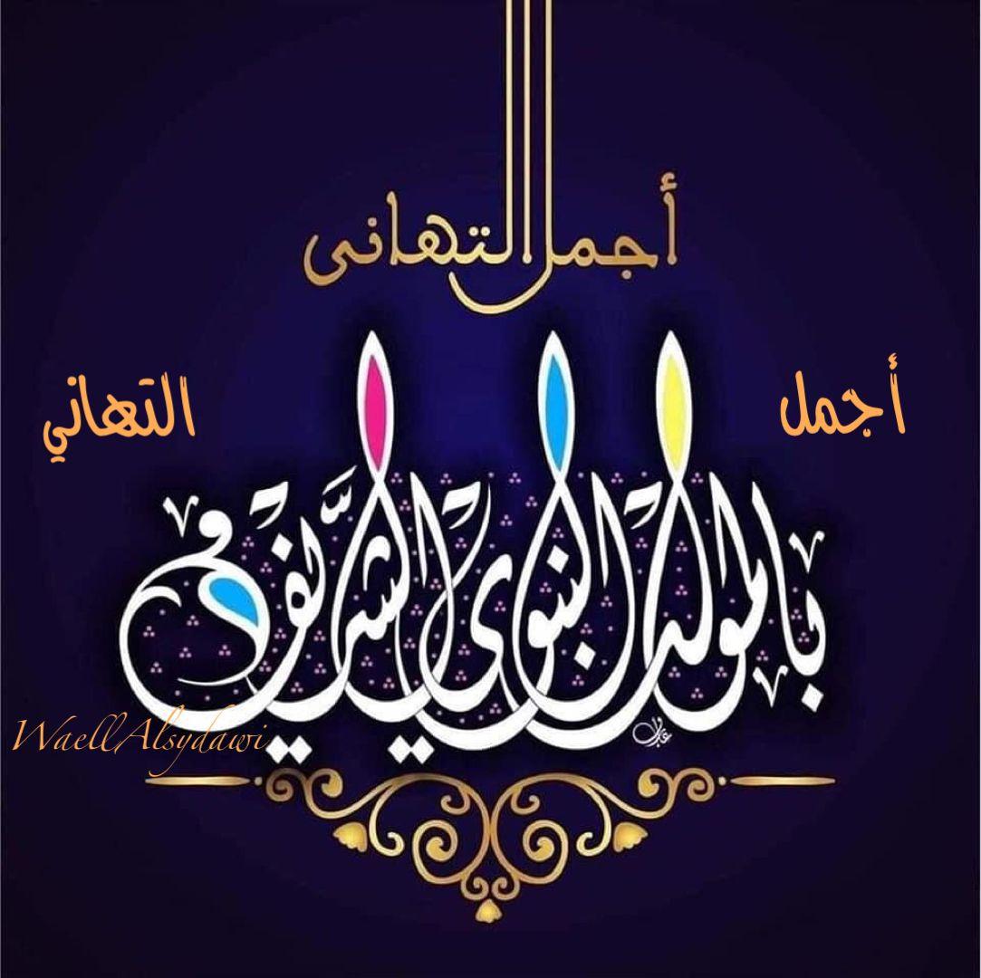 Pin By ورد الخال تنفيذ ديكورات On Ward2020 App Dazi Arabic Calligraphy