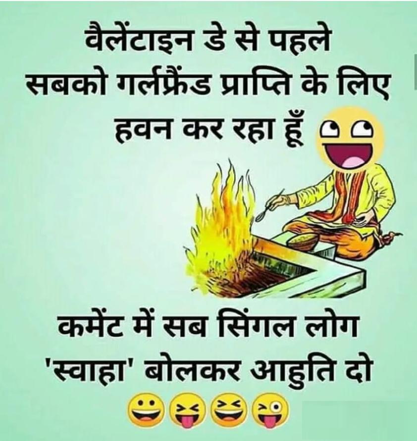 Funny Valentine S Jokes Best Funny Jokes Funny Quotes Jokes In Hindi