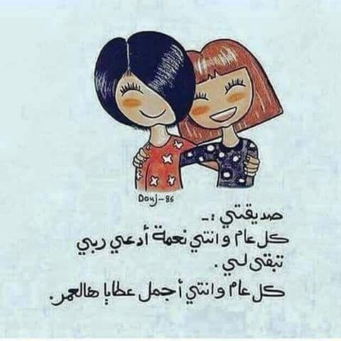 صديقتي كل عام وانتي اجمل عطايا هالعمر Birthday Girl Quotes Friend Birthday Quotes Funny Arabic Quotes