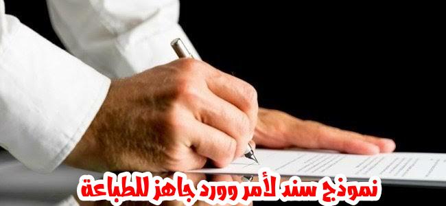 نموذج سند لأمر في السعودية وورد للطباعة 2020 In 2020 Labels Holding Hands Hands