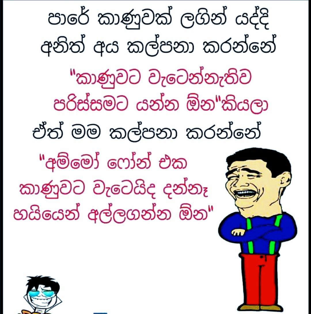 Pin By Fathi Nuuh On Lankan Memes Friends Quotes Funny Funny Quotes Crazy Girl Quotes