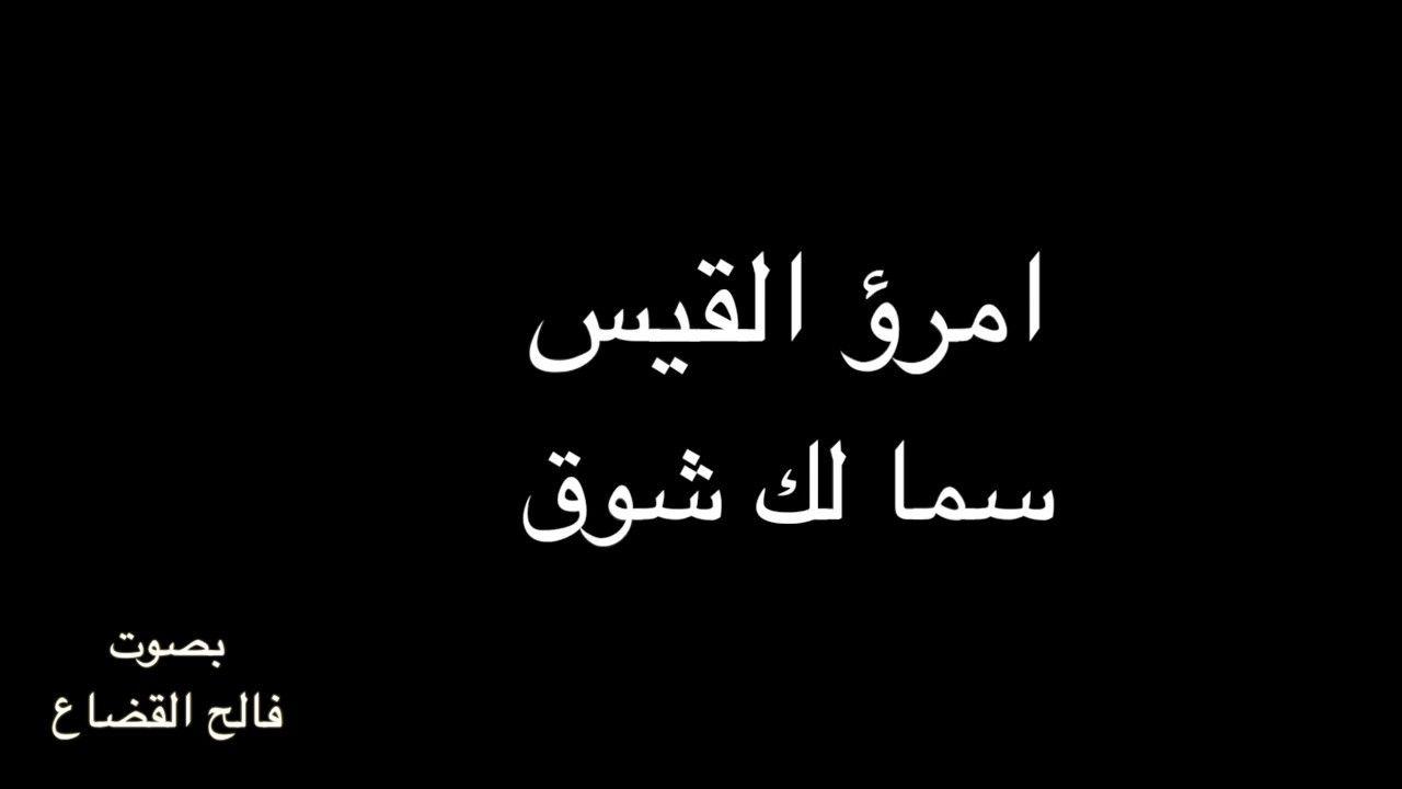 امرؤ القيس س ما ل ك ش وق بصوت فالح القضاع Arabe