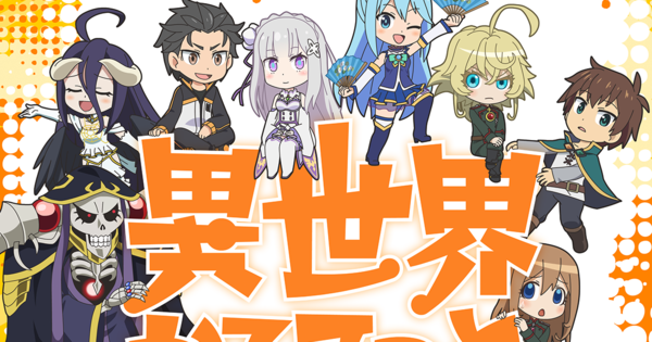 New Isekai Quartet Anime Project Crosses Over Overlord, Re