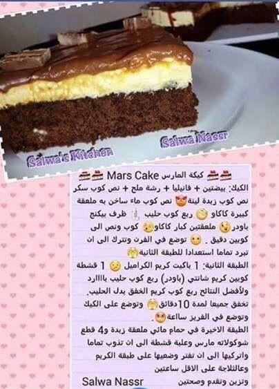 كيكة المارس Desserts Coffee Drink Recipes Arabic Food