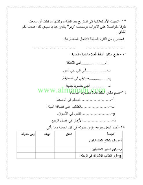الصف الرابع لغة عربية الفصل الثاني مذكرة تعزيز مهارات لغوية في مادة اللغة العربية للصف الرابع Microsoft Office Journal Office