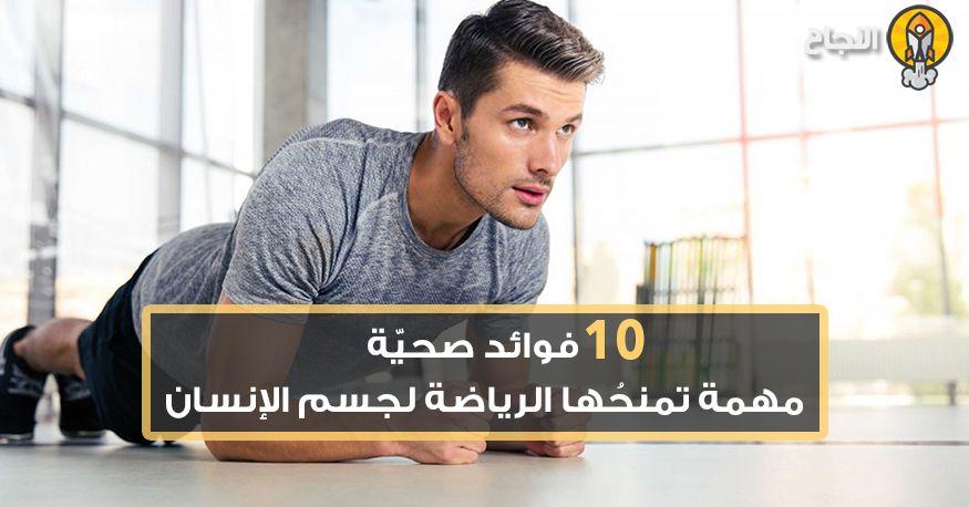 10 فوائد صحي ة مهمة تمنح ها الرياضة لجسم الإنسان Letter Board Lettering