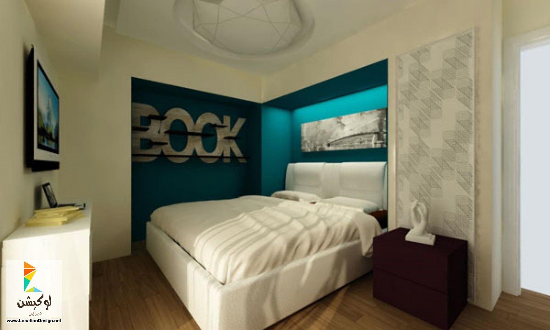 غرف نوم مودرن مساحات صغيرة لوكيشن ديزاين تصميمات ديكورات أفكار جديدة مصر Locationdesign Co Small Bedroom Interior Small Bedroom Decor Small Bedroom
