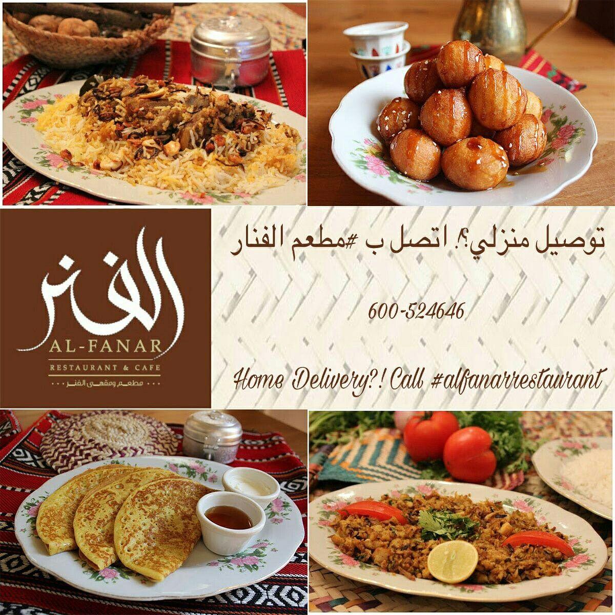 Pin By Al Fanar Restaurant Cafe On Emirati Restaurant Al Fanar Restaurant Cafe