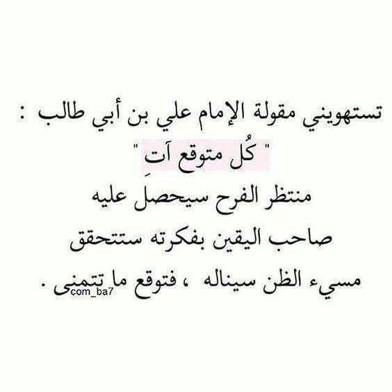 مقولة علي بن ابي طالب عن التفاؤل و حسن الظن بالله Words Quotes Ali Quotes Islamic Inspirational Quotes