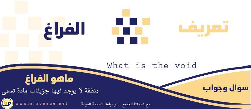 منطقة لا يوجد فيها جزيئات مادة تسمى تعريف الفراغ Tech Company Logos Company Logo Logos