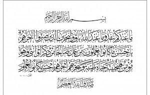 ايات قرانية بخط الثلث جميلة جدا