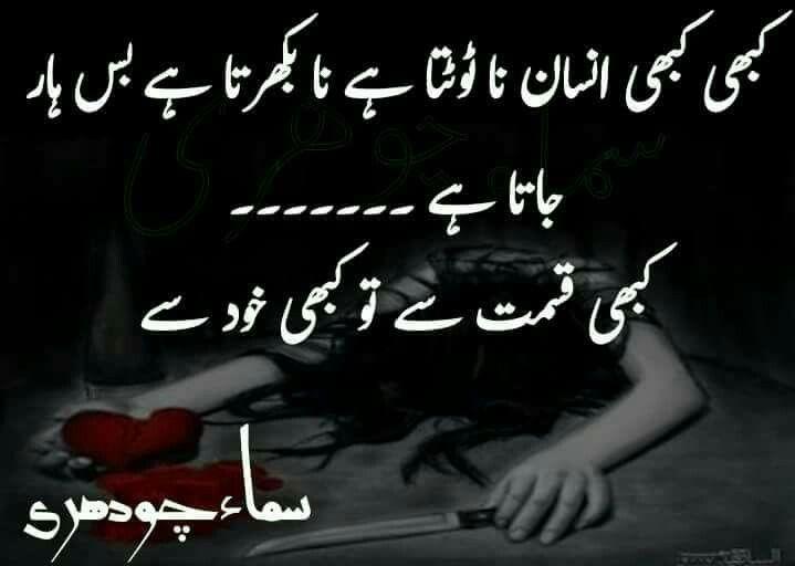 Such Mein Quotation Urdu Quotes Poetry Quotes Urdu Poetry