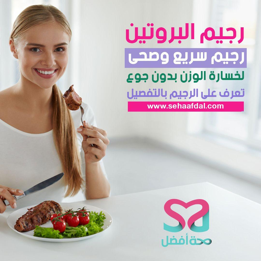 رجيم البروتين بالتفصيل رجيم سريع وصحي لإنقاص الوزن بدون جوع Health Fitness Nutrition Fitness Nutrition Nutrition
