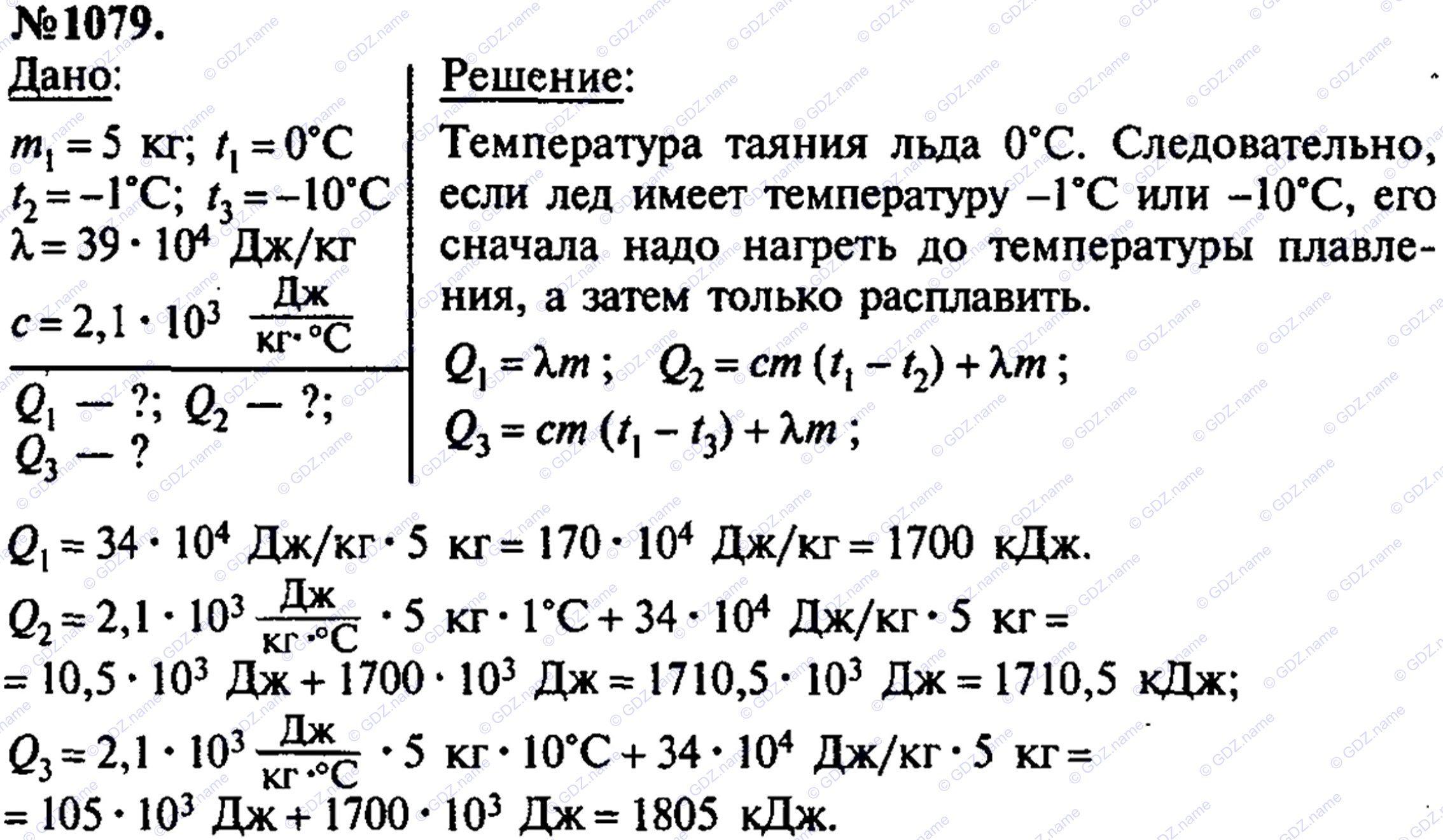 Гдз по химии, класс, лукашик