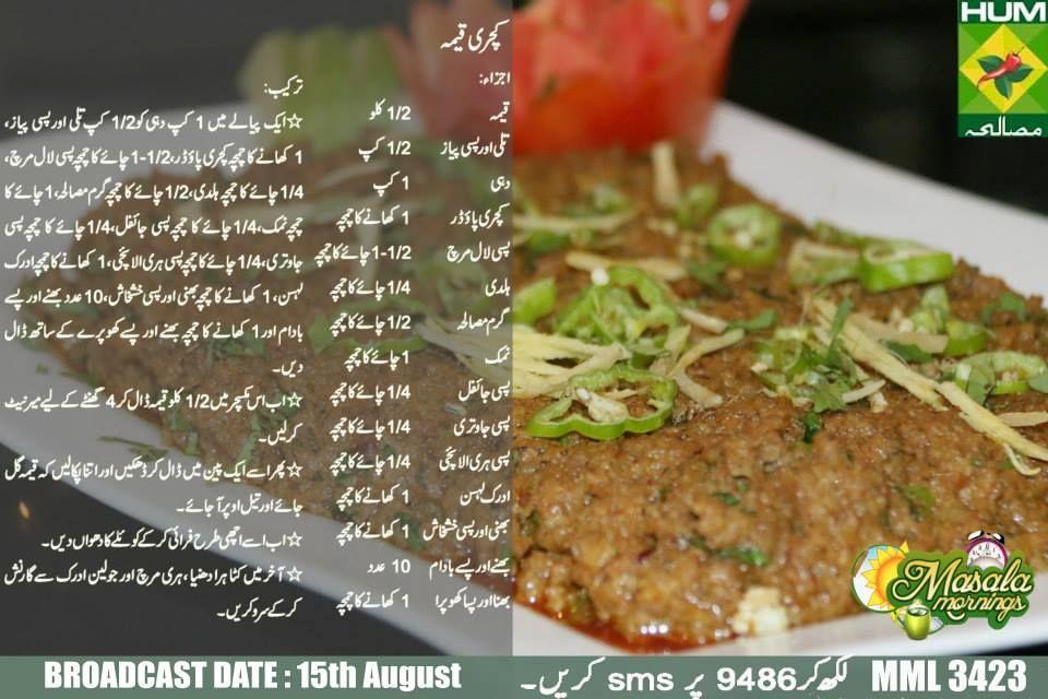 Kachri Keema Keema Recipes Recipes Cooking Recipes