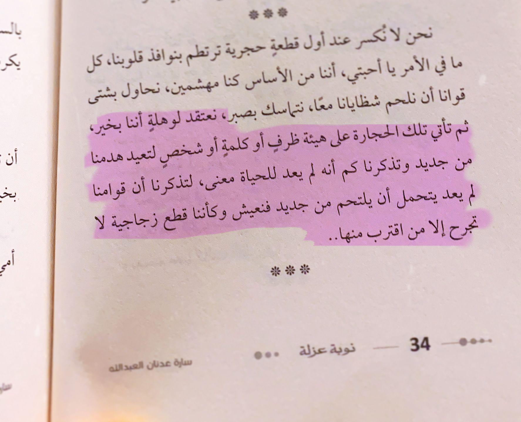 كتاب نوبة عزلة للكاتبة ساره عدنان العبدالله Cute Girl Poses Quotes Books