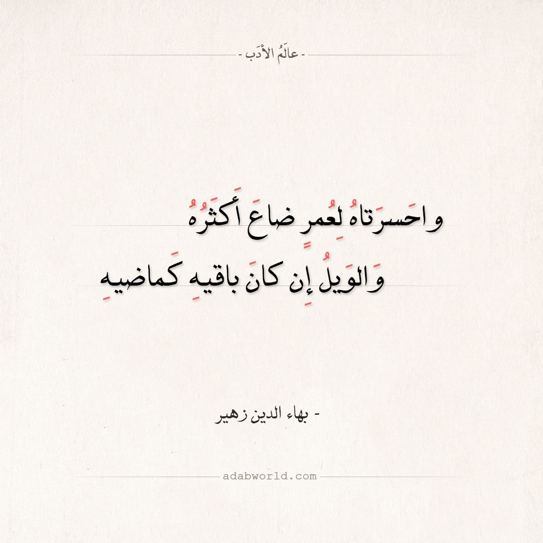 شعر بهاء الدين زهير واحسرتاه لعمر ضاع أكثره عالم الأدب Quran Quotes Inspirational Quran Quotes Arabic Poetry