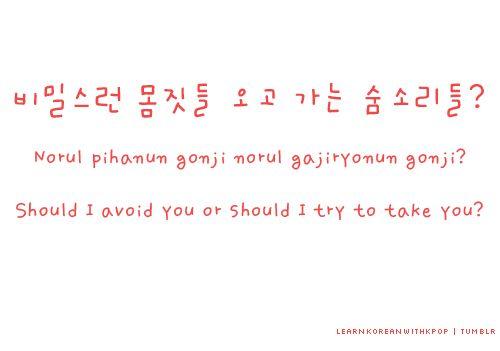 ❋Learn Korean - Should I avoid you or take you? (learnkoreanwithkpop | tumblr)