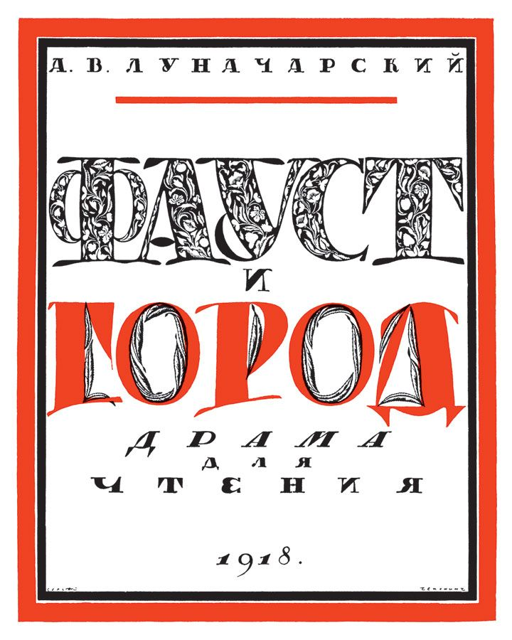 Anatoly Lunacharsky, Faustus  the City, cover design by Sergey Chekhonin, 1918