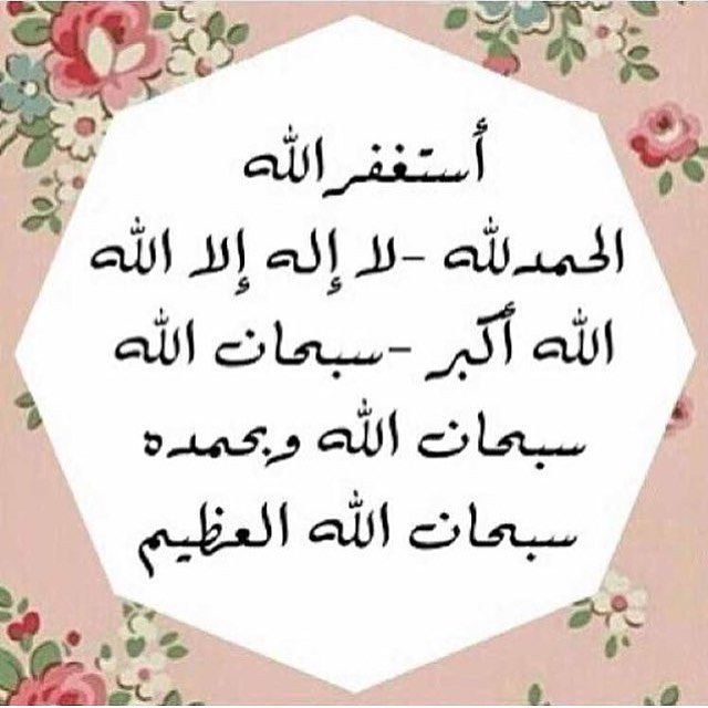 استغفرالله العظيم وأتوب إليه لايكاسلاميات
