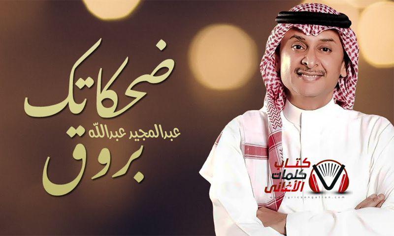 كلمات اغنية ضحكاتك بروق عبدالمجيد عبدالله Lol
