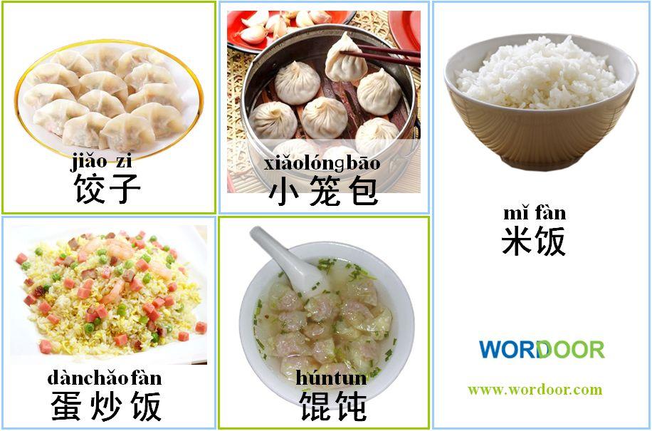 Wordoor Chinese - Chinese food #chinese #mandarin #language